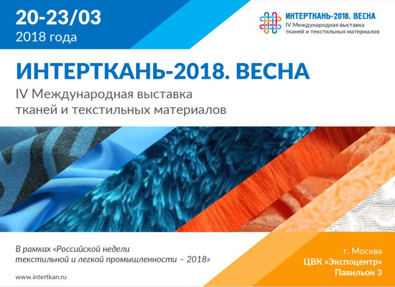IV Международная выставка «ИНТЕРТКАНЬ-2018»