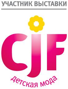 Выставка «CJF-Детская мода-2017» / cjf-expo.ru