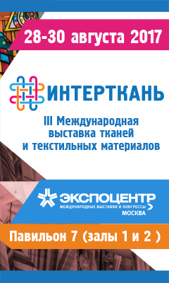 III Международная выставка «ИНТЕРТКАНЬ-2017»